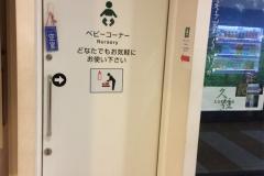 別府湾SA 下り(1F 館内)の授乳室・オムツ替え台情報