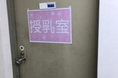 千葉中央コミュニティセンター(6F)の授乳室情報
