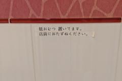 コメダ珈琲店 西大路八条店のオムツ替え台情報