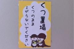 桂浜水族館(1F)の授乳室・オムツ替え台情報