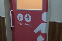 カインズ 名古屋守山店(1F)の授乳室・オムツ替え台情報