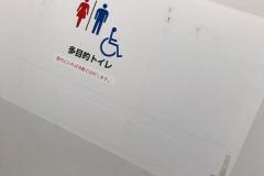 文具スーパー 事務キチ 磐田店(1F)のオムツ替え台情報