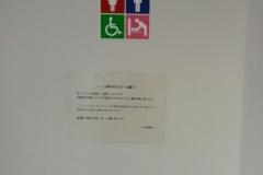 クリニックステーション三ノ輪(1F)のオムツ替え台情報