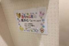 スーパーオートバックス43道意店(2F)