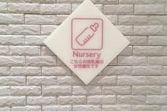 有楽町マルイ(5F)の授乳室・オムツ替え台情報