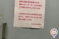 名古屋城の授乳室情報