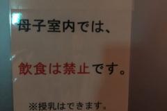 神戸ファッションプラザオルビスホール(4F)の授乳室情報