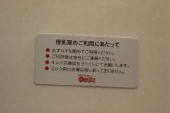 NHK放送体験スタジオ わくわく(1F)の授乳室・オムツ替え台情報