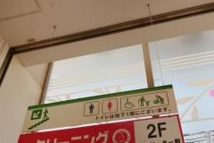 スーパー三和 百合ヶ丘店A館(B1)のオムツ替え台情報