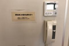 相模原市立 市民健康文化センター(2F)の授乳室・オムツ替え台情報