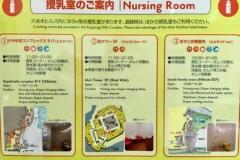 六本木ヒルズ(けやき坂コンプレックスB1F 授乳室)の授乳室・オムツ替え台情報