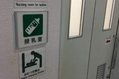 宮島松大汽船(1F)の授乳室・オムツ替え台情報