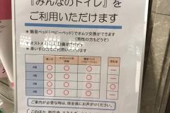 神奈川県庁(2F)の授乳室・オムツ替え台情報