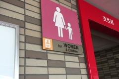 高坂サービスエリア 上りの授乳室・オムツ替え台情報