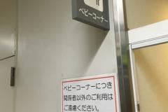 三楽病院(2F)の授乳室・オムツ替え台情報