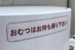 ニトリ 千葉市原店(2F)のオムツ替え台情報