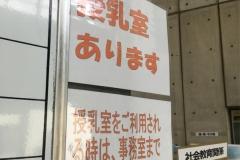 富士見市 鶴瀬公民館(1F)の授乳室・オムツ替え台情報