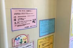文京区立しおみ児童館(2F)