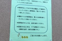 志木市立 柳瀬川図書館(B1)の授乳室・オムツ替え台情報