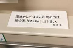 順天堂大学医学部附属練馬病院(2F)の授乳室・オムツ替え台情報