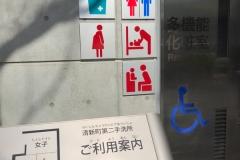 清新町第二手洗所のオムツ替え台情報