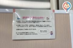 鎌倉市役所(1F)の授乳室・オムツ替え台情報