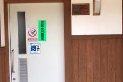 港町児童公園(1F)のオムツ替え台情報