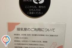 U_PLACE(2F)の授乳室・オムツ替え台情報