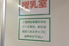小金井総合体育館(2F)の授乳室・オムツ替え台情報