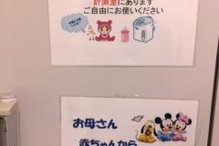 神戸大学医学部附属病院(2F)の授乳室・オムツ替え台情報