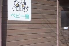 マザー牧場(山の上ゲート)の授乳室・オムツ替え台情報