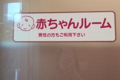 バースデー ハーバーシティ蘇我店(1F)