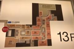 JRゲートタワー(13F)の授乳室・オムツ替え台情報