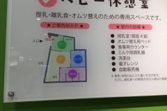大丸福岡天神店(東館エルガーラ B1F)の授乳室・オムツ替え台情報