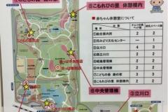 国営昭和記念公園(総合案内所)の授乳室・オムツ替え台情報