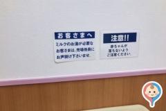 イオンせんげん台店(3F)の授乳室・オムツ替え台情報