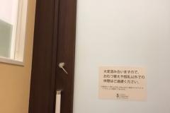 みなとみらい東急スクエア①(4F)の授乳室・オムツ替え台情報
