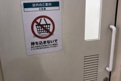 ニトリ 南砂店(1F)のオムツ替え台情報