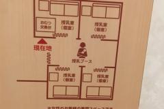 ゆめタウン博多(2F)の授乳室・オムツ替え台情報