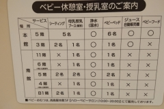 玉川高島屋店(南館11階)の授乳室・オムツ替え台情報