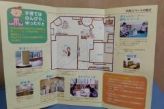 中区役所 中区地域子育て支援拠点のんびりんこ(3F)の授乳室・オムツ替え台情報