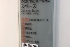 国立国会図書館 国際子ども図書館(1F)の授乳室・オムツ替え台情報