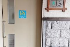 那須町道の駅東山道伊王野(1F)のオムツ替え台情報