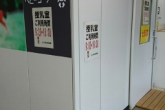 東京競馬場(2F)の授乳室・オムツ替え台情報