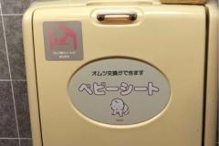 オートバックス ・富士宮(1F)のオムツ替え台情報