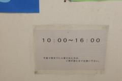 あざみ野駅(B1)