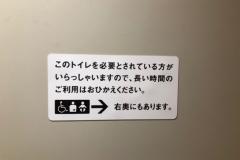 蒲生四丁目駅改札内(B1)のオムツ替え台情報