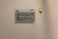 湘南とつかYMCA(1F)の授乳室・オムツ替え台情報