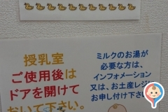 但馬のまほろば(1F)の授乳室・オムツ替え台情報