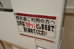 マミーマート 下戸田店(2F)の授乳室・オムツ替え台情報